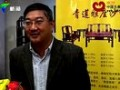 2012中国红木家具行业年度总评榜新闻发布会 (600播放)