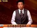 红木家具价格惨跌 (2297播放)