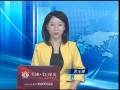 南康新闻-9月19日 (23播放)